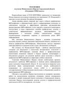 РЕЗОЛЮЦИЯ по итогам Межвузовского Форума Свердловской области «Остановим СПИД вместе»