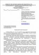 Отчет «СТОП ВИЧ/СПИД», Свердловская область